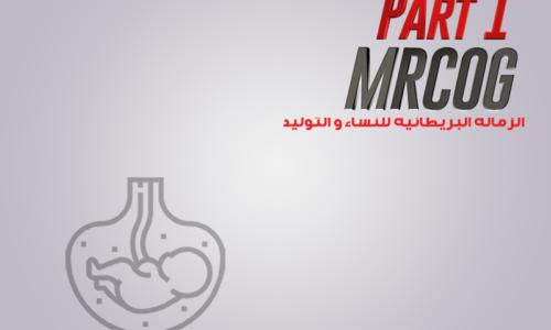 MRCOG UK PART 1 (Online)2020-2021 Complete Course