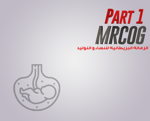 MRCOG UK PART 1 (Online)2020-2021 Complete Course