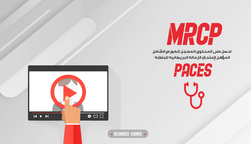 MRCP PACES Recorded