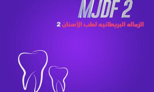MJDF PART 2 online – E – courses