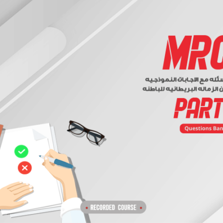 MRCP Part 1 Questions Bank