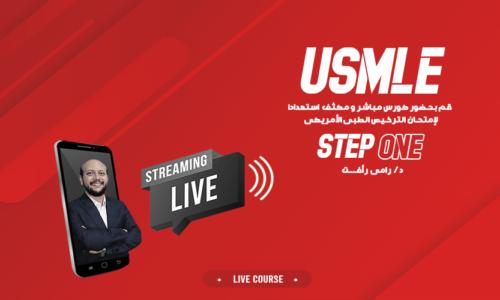 USMLE Step 1 Course LIVE