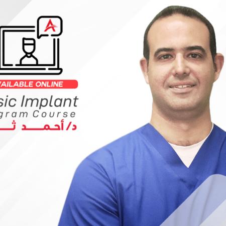 Basic Implant